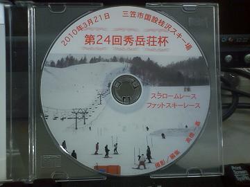 秀岳荘杯DVD